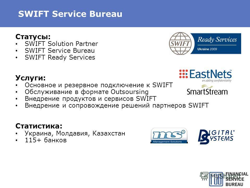 SWIFT Service Bureau Статусы: SWIFT Solution Partner SWIFT Service Bureau SWIFT Ready Services Услуги: Основное и резервное подключение к SWIFT Обслуживание в формате Outsoursing Внедрение продуктов и сервисов SWIFT Внедрение и сопровождение решений