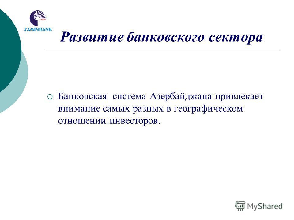 Развитие банковского сектора Банковская система Азербайджана привлекает внимание самых разных в географическом отношении инвесторов.
