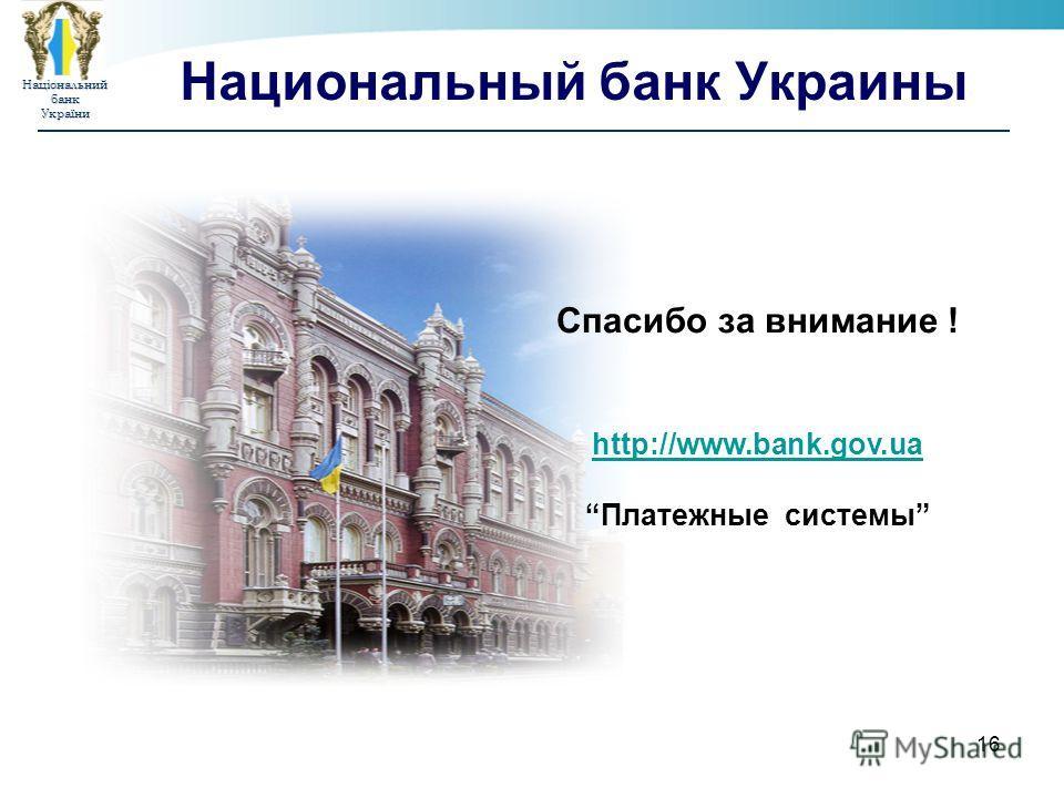 НаціональнийбанкУкраїни 16 Национальный банк Украины Спасибо за внимание ! http://www.bank.gov.ua Платежные системы
