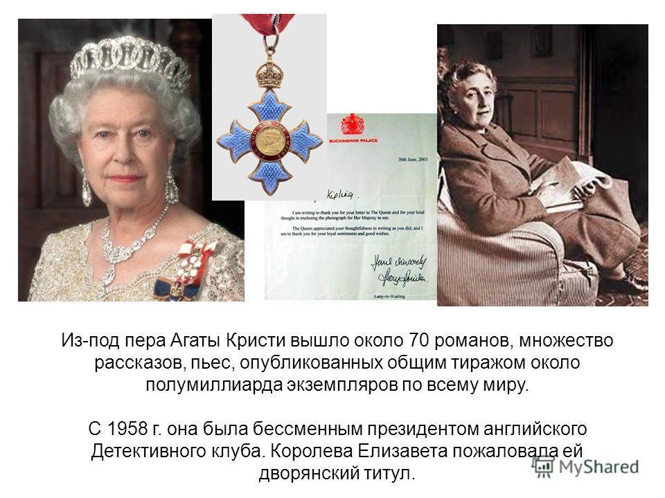Из-под пера Агаты Кристи вышло около 70 романов, множество рассказов, пьес, опубликованных общим тиражом около полумиллиарда экземпляров по всему миру. С 1958 г. она была бессменным президентом английского Детективного клуба. Королева Елизавета пожал