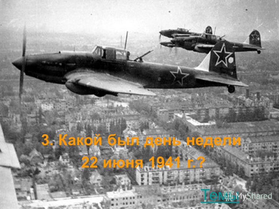 3. Какой был день недели 22 июня 1941 г.? Темы