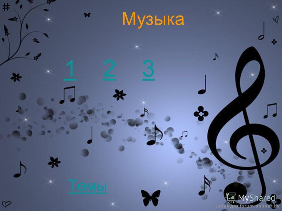 11 2 323 Музыка Темы