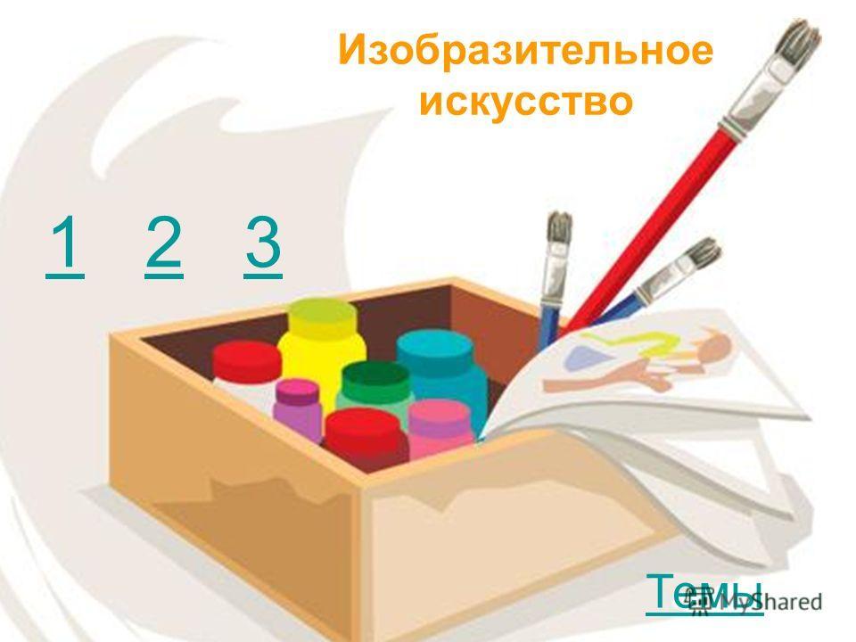 11 2 323 Изобразительное искусство Темы
