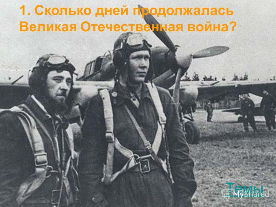1. Сколько дней продолжалась Великая Отечественная война? Темы