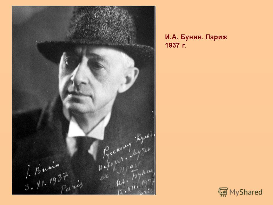 И.А. Бунин. Париж 1937 г.