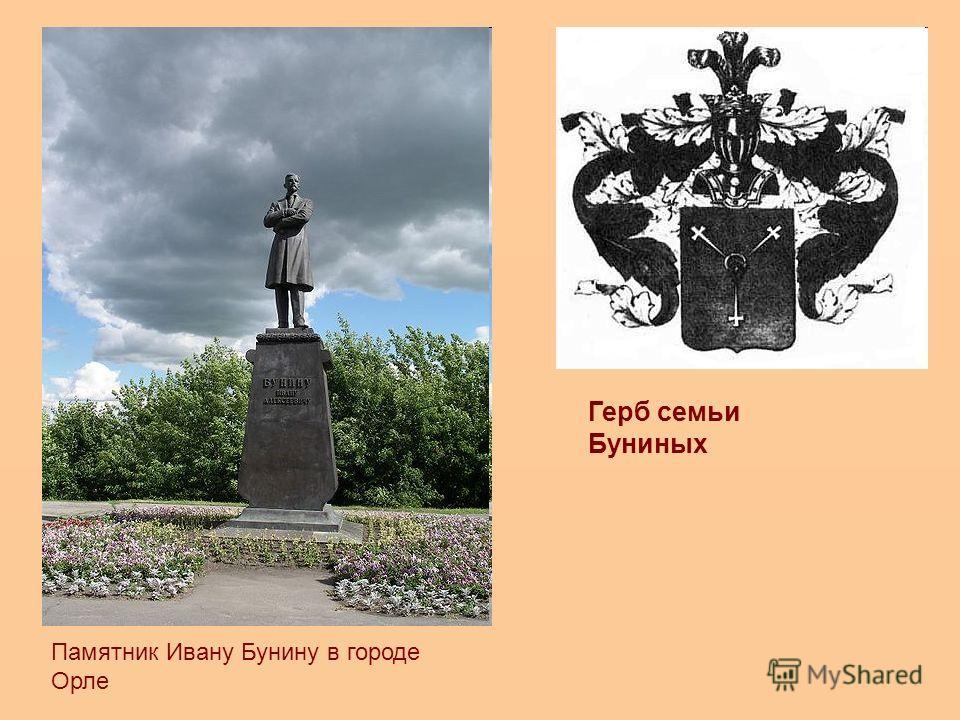 Памятник Ивану Бунину в городе Орле Герб семьи Буниных