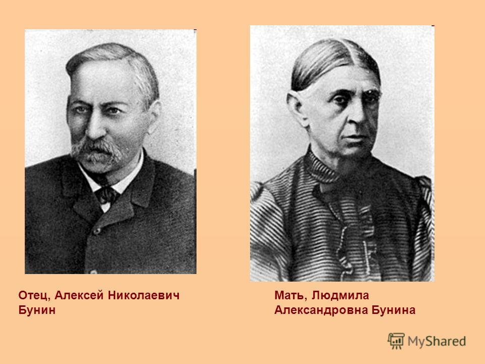 Отец, Алексей Николаевич Бунин Мать, Людмила Александровна Бунина