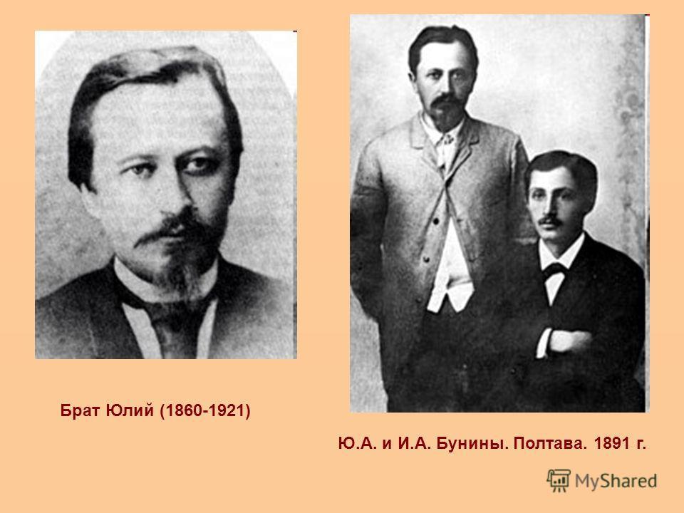 Брат Юлий (1860-1921) Ю.А. и И.А. Бунины. Полтава. 1891 г.