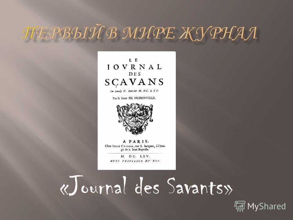 «Journal des Savants»