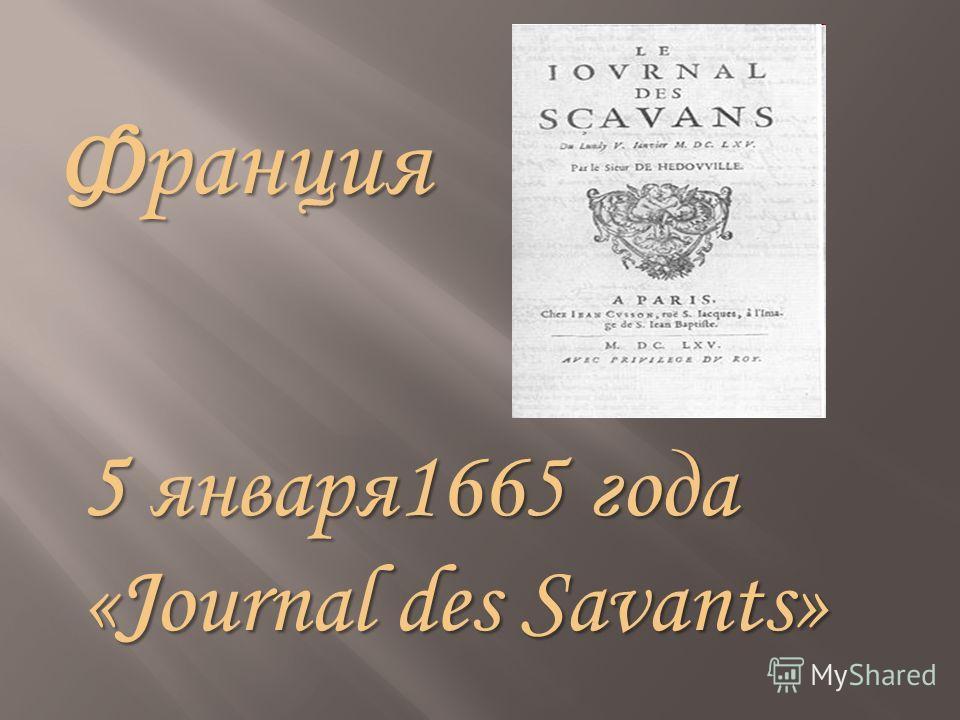 Франция 5 января1665 года «Journal des Savants»