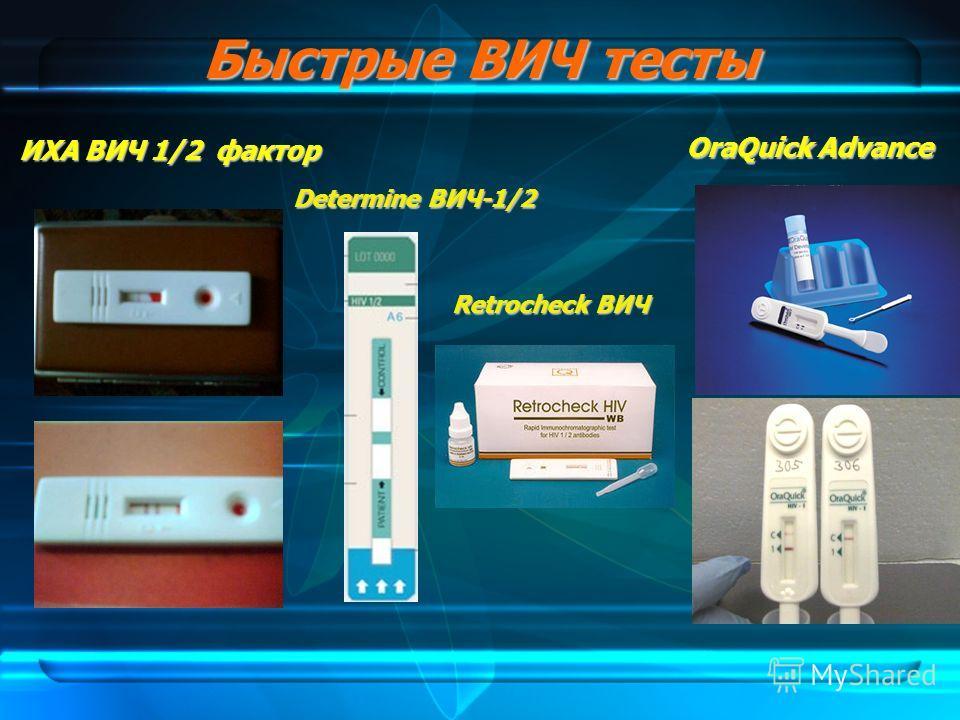 Determine ВИЧ-1/2 OraQuick Advance Быстрые ВИЧ тесты ИХА ВИЧ 1/2 фактор Retrocheck ВИЧ