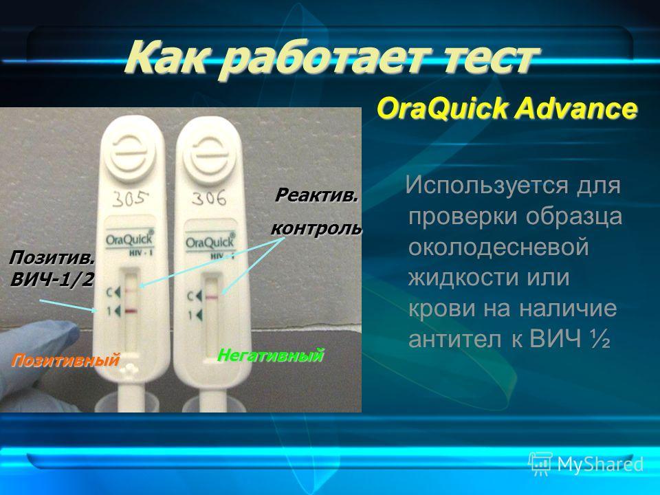 Как работает тест Используется для проверки образца околодесневой жидкости или крови на наличие антител к ВИЧ ½ OraQuick Advance Позитивный Негативный Реактив.контроль Позитив. ВИЧ-1/2