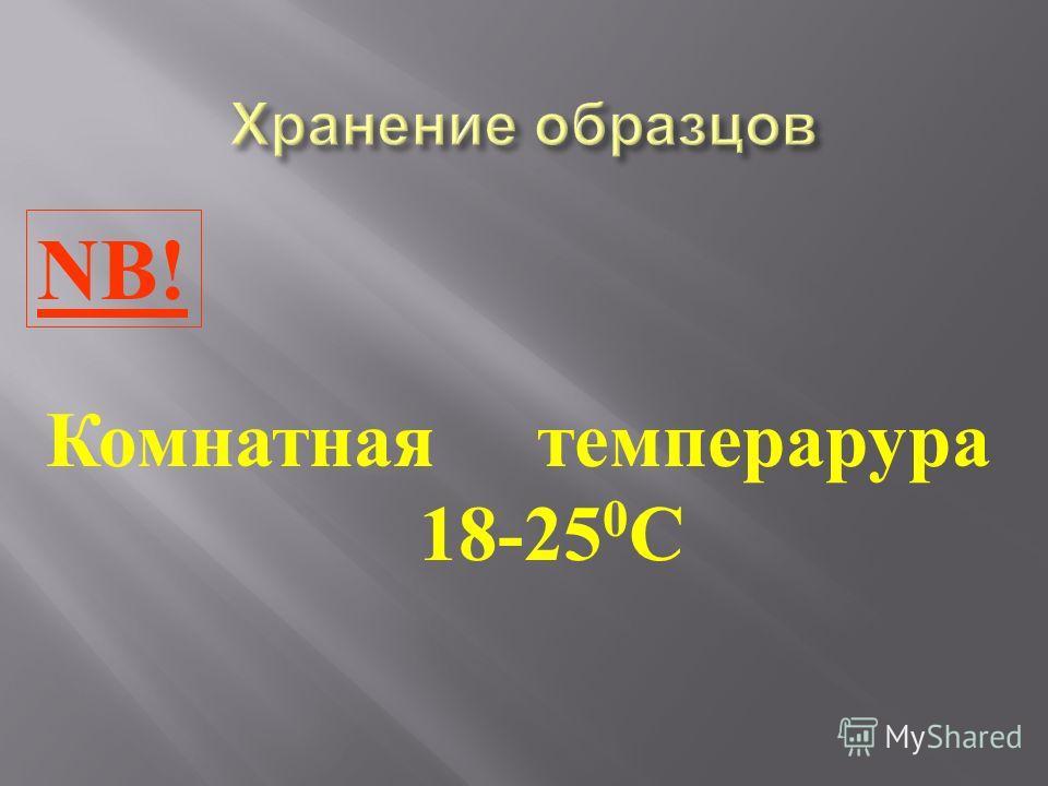 Комнатная темперарура 18-25 0 С NB!