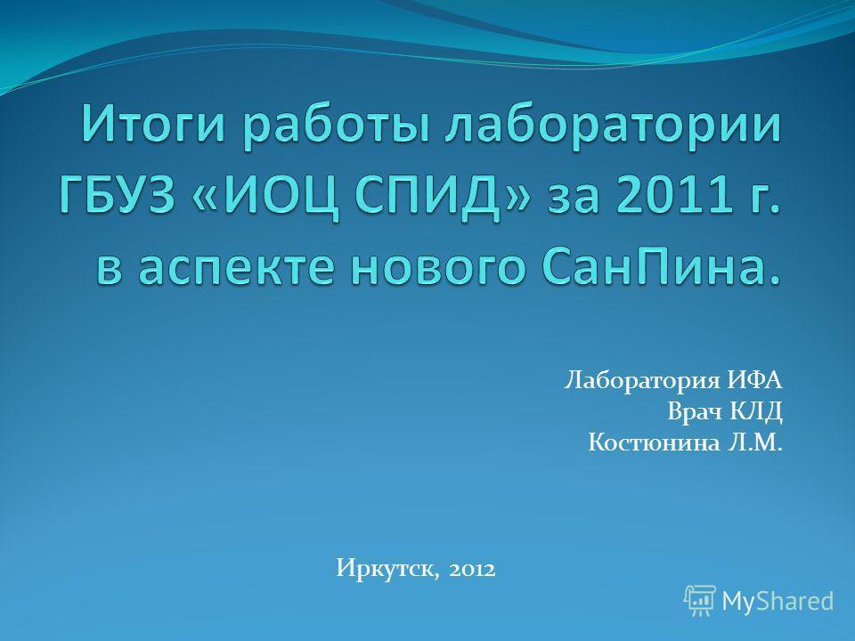 Лаборатория ИФА Врач КЛД Костюнина Л.М. Иркутск, 2012