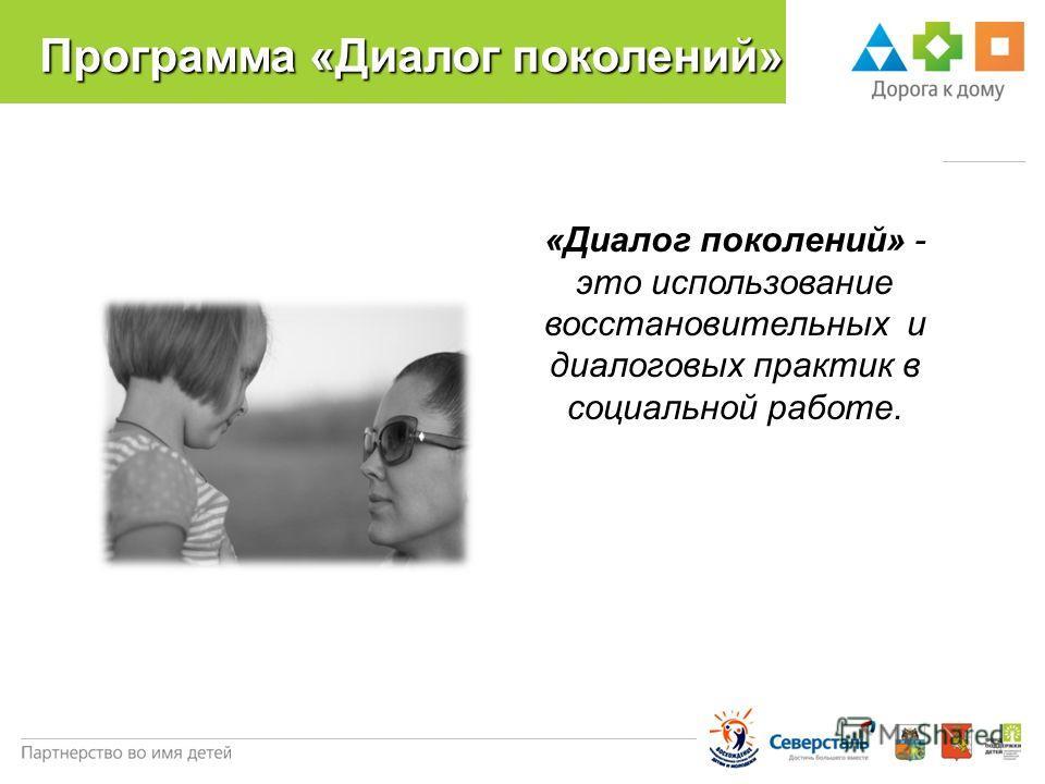 Программа «Диалог поколений» «Диалог поколений» - это использование восстановительных и диалоговых практик в социальной работе.