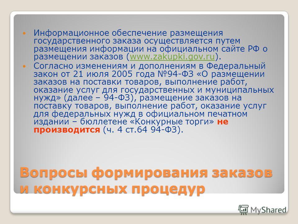 Вопросы формирования заказов и конкурсных процедур Информационное обеспечение размещения государственного заказа осуществляется путем размещения информации на официальном сайте РФ о размещении заказов (www.zakupki.gov.ru).www.zakupki.gov.ru Согласно