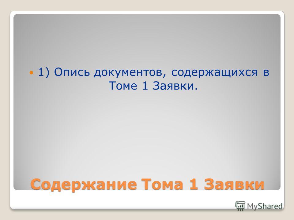 Содержание Тома 1 Заявки 1) Опись документов, содержащихся в Томе 1 Заявки.