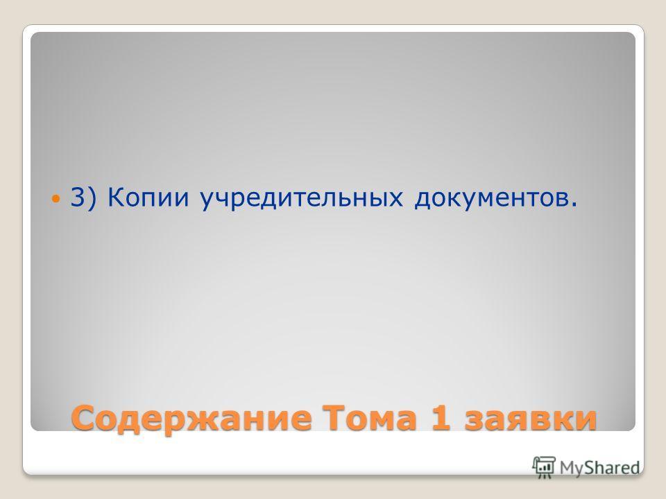Содержание Тома 1 заявки 3) Копии учредительных документов.