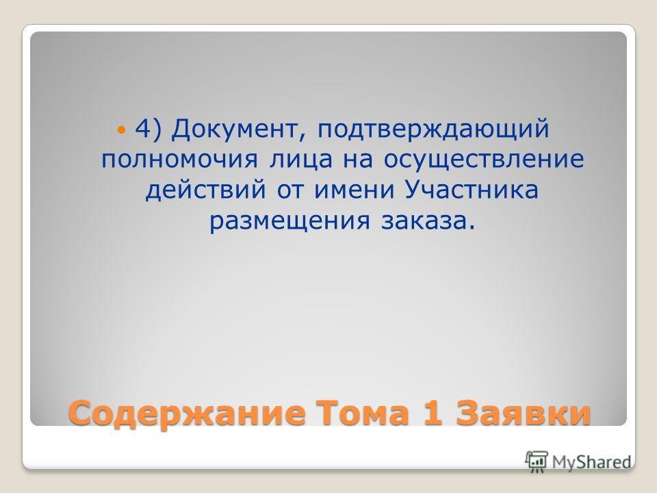 Содержание Тома 1 Заявки 4) Документ, подтверждающий полномочия лица на осуществление действий от имени Участника размещения заказа.