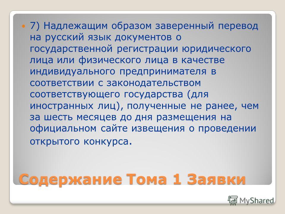 Содержание Тома 1 Заявки 7) Надлежащим образом заверенный перевод на русский язык документов о государственной регистрации юридического лица или физического лица в качестве индивидуального предпринимателя в соответствии с законодательством соответств