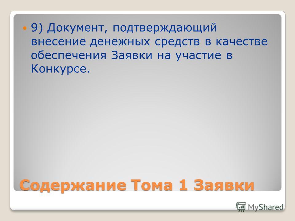 Содержание Тома 1 Заявки 9) Документ, подтверждающий внесение денежных средств в качестве обеспечения Заявки на участие в Конкурсе.