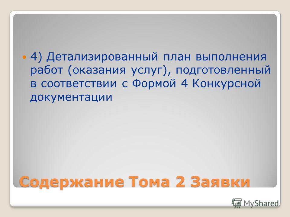 Содержание Тома 2 Заявки 4) Детализированный план выполнения работ (оказания услуг), подготовленный в соответствии с Формой 4 Конкурсной документации