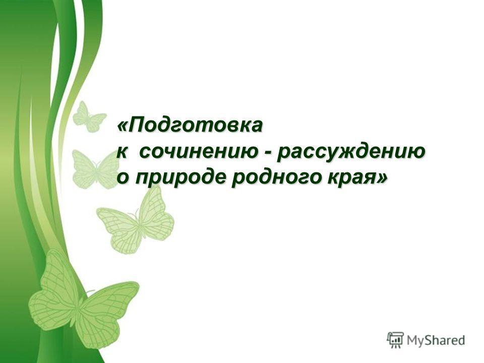 Free Powerpoint TemplatesPage 1Free Powerpoint Templates«Подготовка к сочинению - рассуждению о природе родного края» о природе родного края»