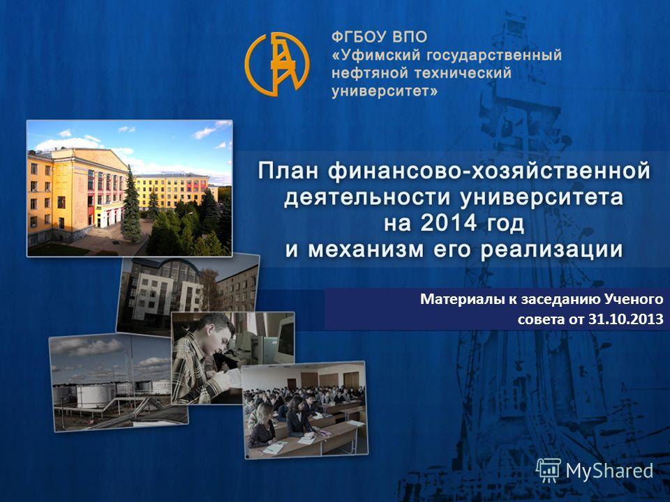 Материалы к заседанию Ученого совета от 31.10.2013
