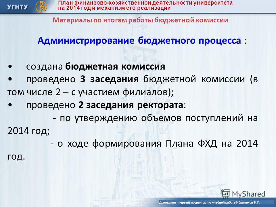 Администрирование бюджетного процесса : создана бюджетная комиссия проведено 3 заседания бюджетной комиссии (в том числе 2 – с участием филиалов); проведено 2 заседания ректората: - по утверждению объемов поступлений на 2014 год; - о ходе формировани