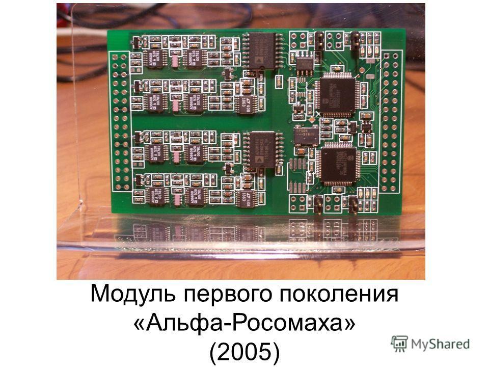 Модуль первого поколения «Альфа-Росомаха» (2005)