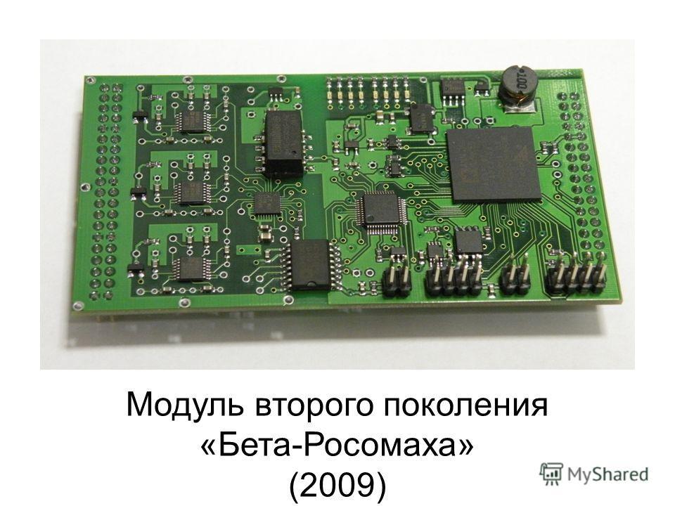 Модуль второго поколения «Бета-Росомаха» (2009)