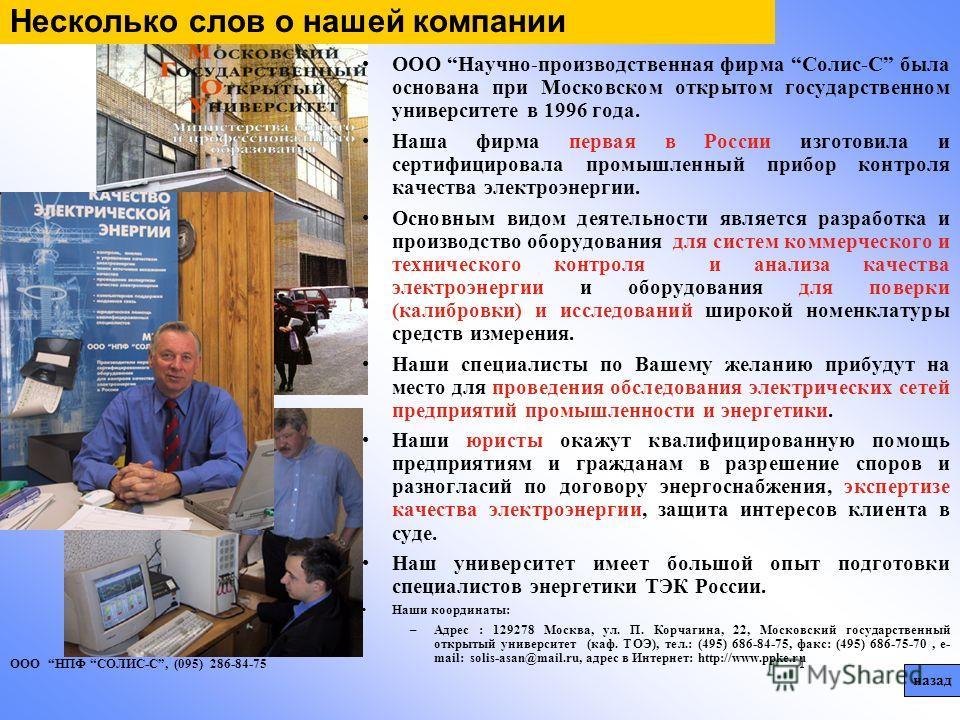 ООО НПФ СОЛИС-С, (095) 286-84-75 1 Несколько слов о нашей компании назад ООО Научно-производственная фирма Солис-С была основана при Московском открытом государственном университете в 1996 года. Наша фирма первая в России изготовила и сертифицировала