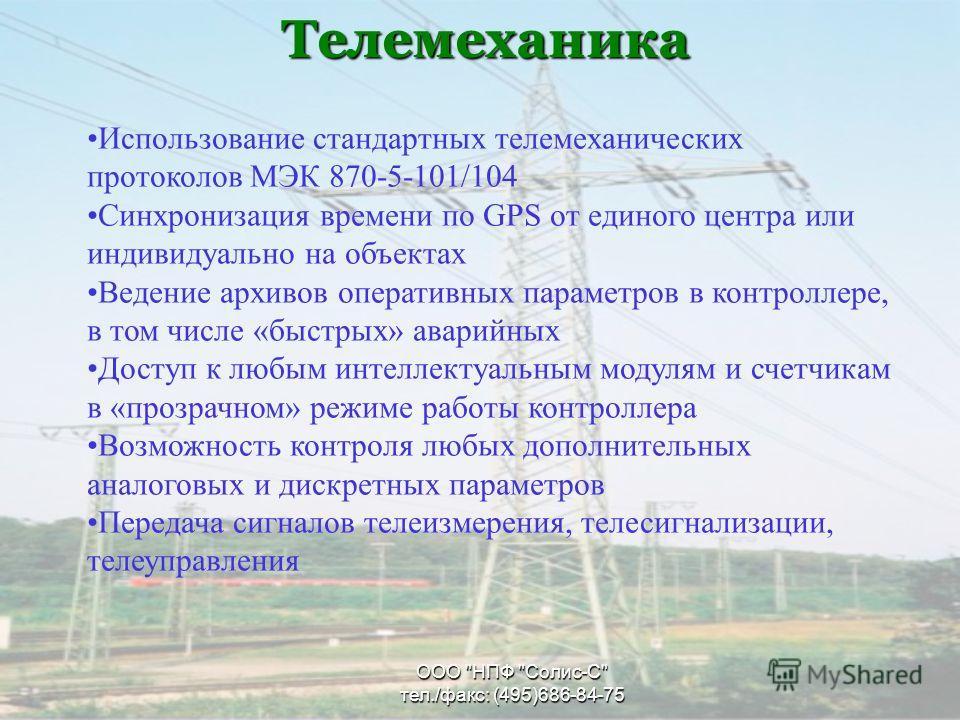 Телемеханика ООО