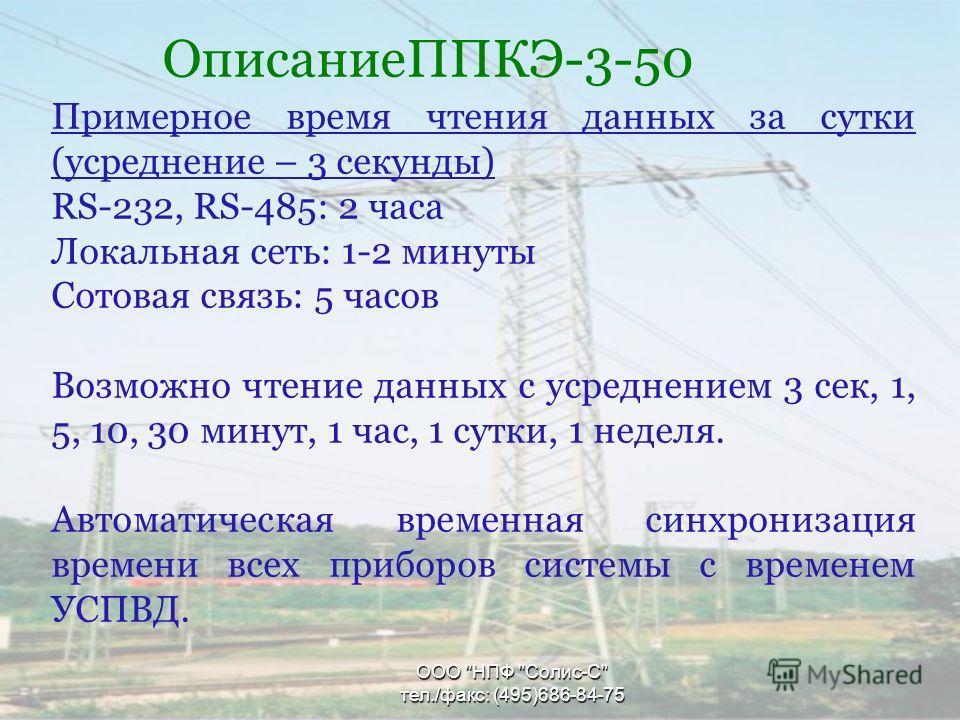 ОписаниеППКЭ-3-50 ООО