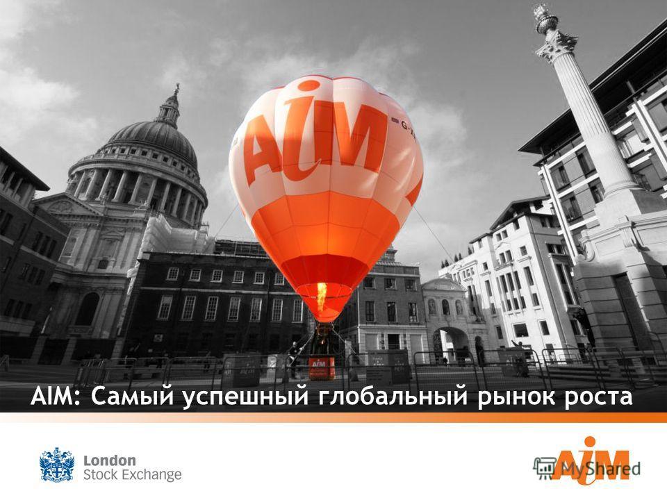 AIM: Самый успешный глобальный рынок роста