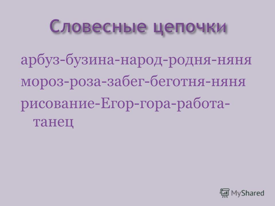 арбуз-бузина-народ-родня-няня мороз-роза-забег-беготня-няня рисование-Егор-гора-работа- танец