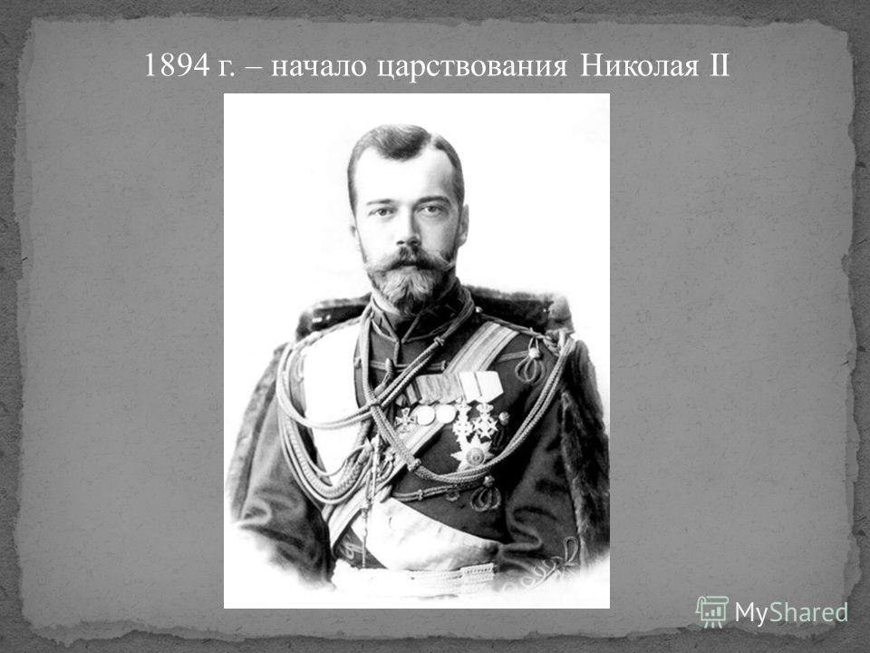 1894 г. – начало царствования Николая II
