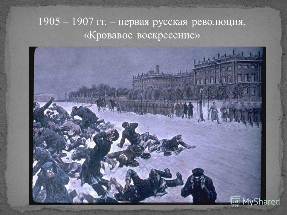 1905 – 1907 гг. – первая русская революция, «Кровавое воскресение»