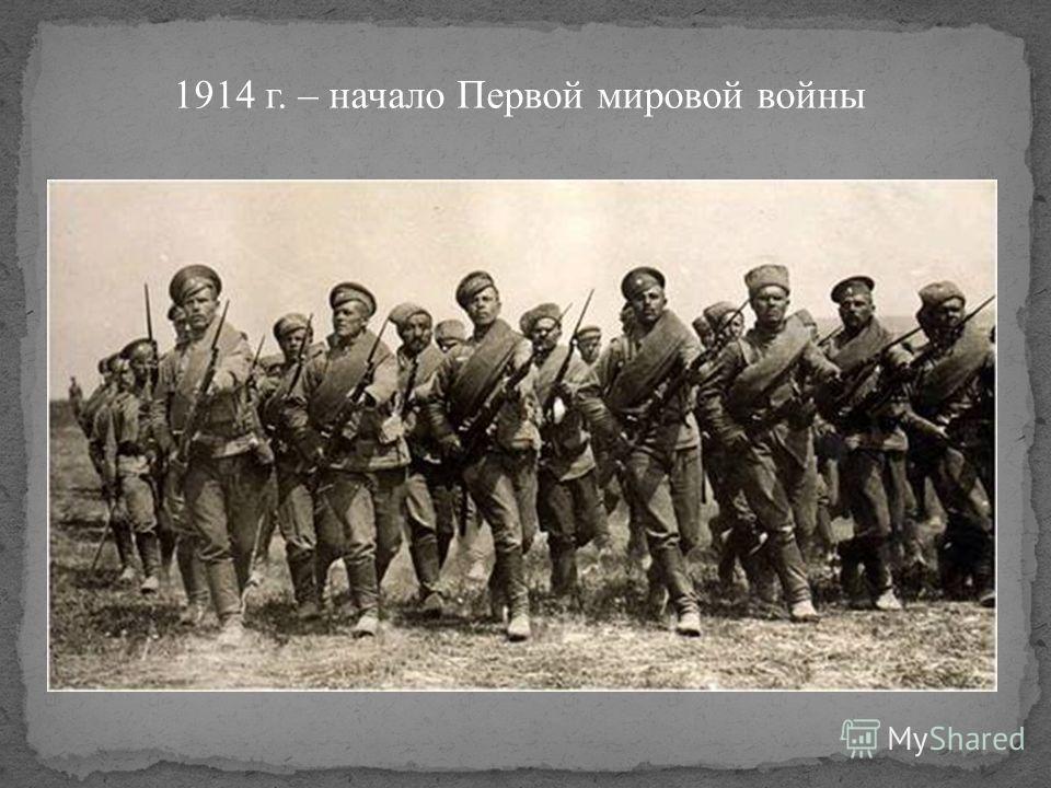 1914 г. – начало Первой мировой войны