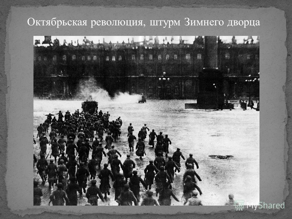 Октябрьская революция, штурм Зимнего дворца