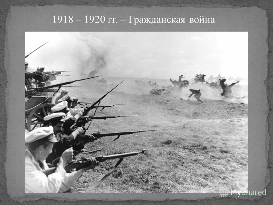 1918 – 1920 гг. – Гражданская война