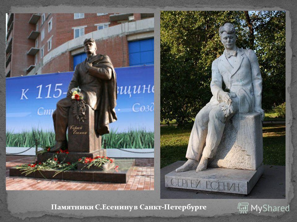 Памятники С.Есенину в Санкт-Петербурге