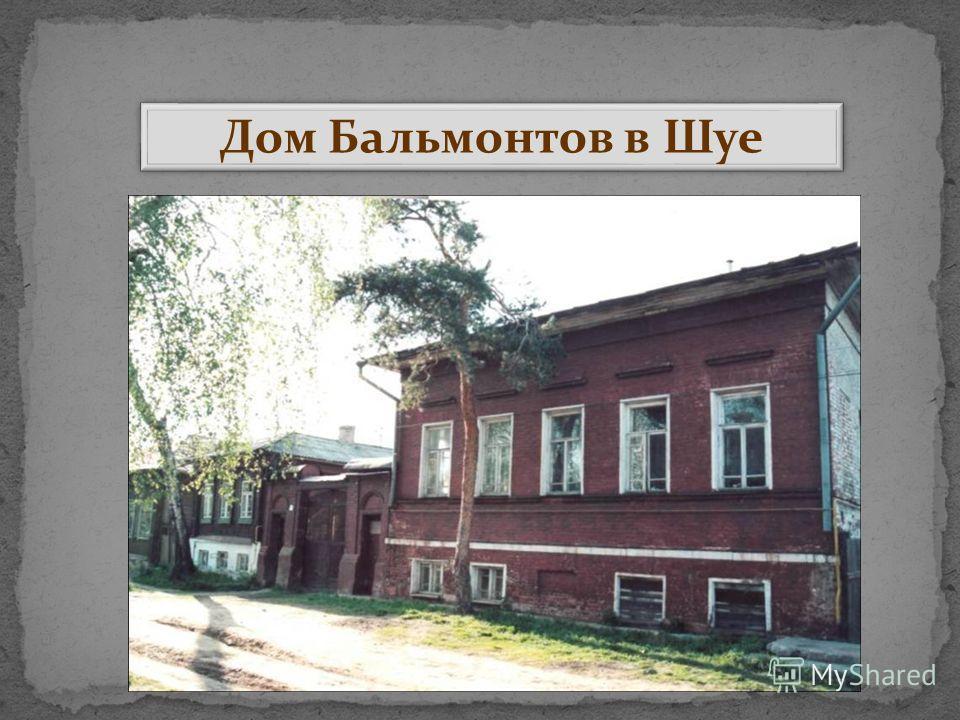 Дом Бальмонтов в Шуе