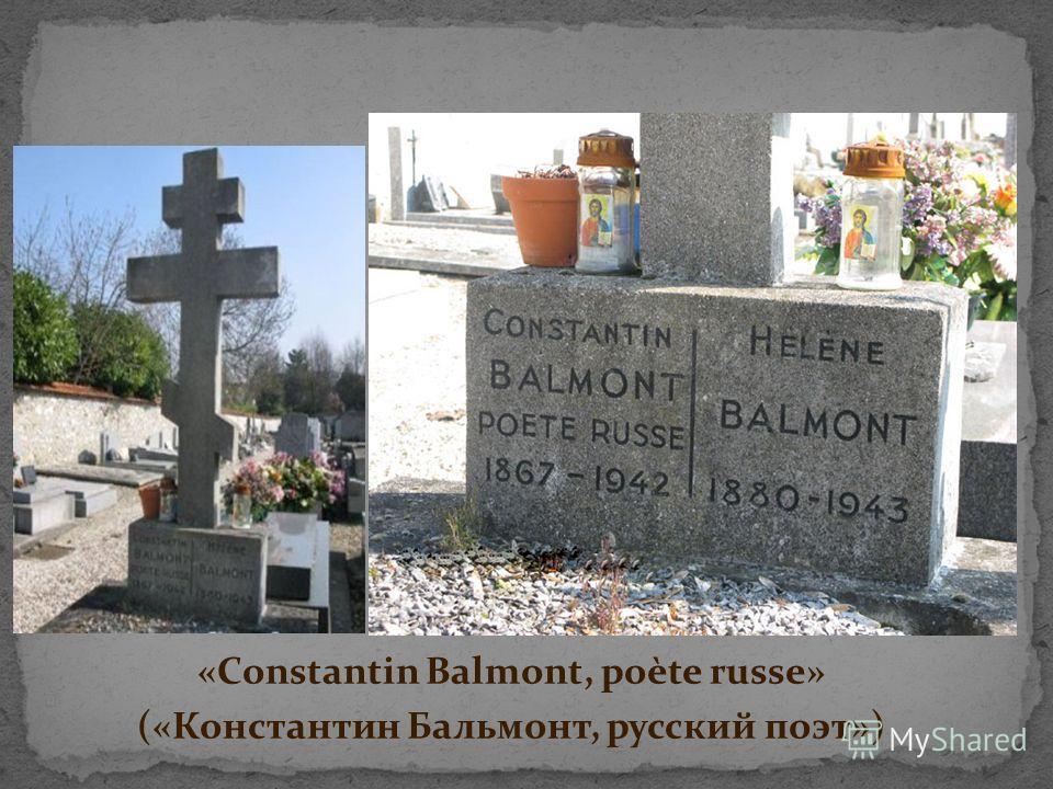 «Constantin Balmont, poète russe» («Константин Бальмонт, русский поэт»)