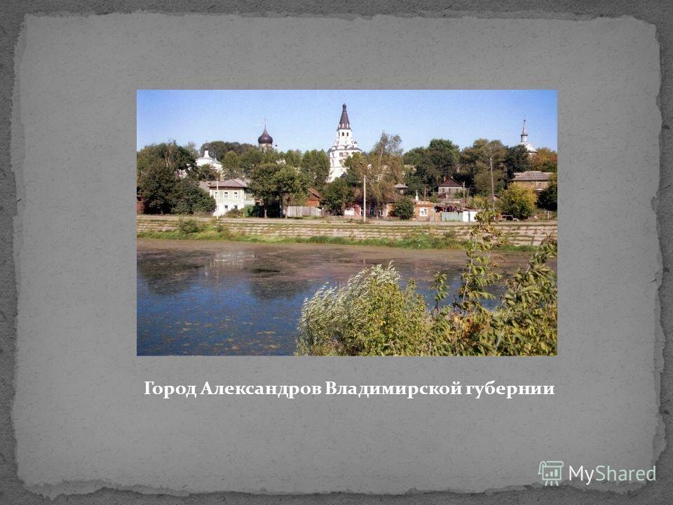Город Александров Владимирской губернии