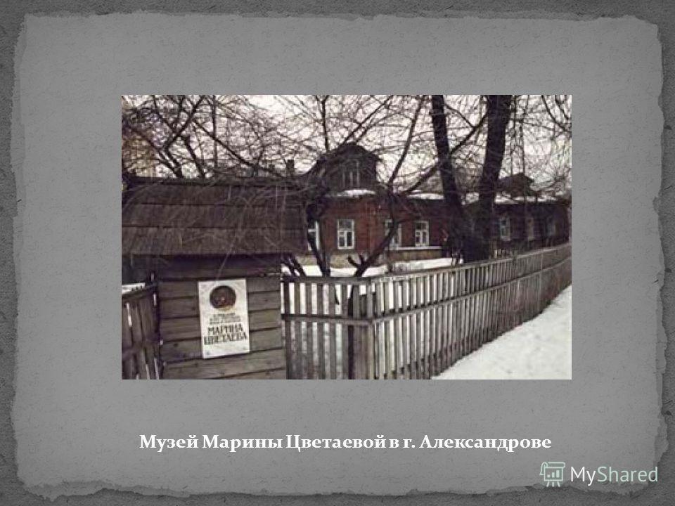 Музей Марины Цветаевой в г. Александрове