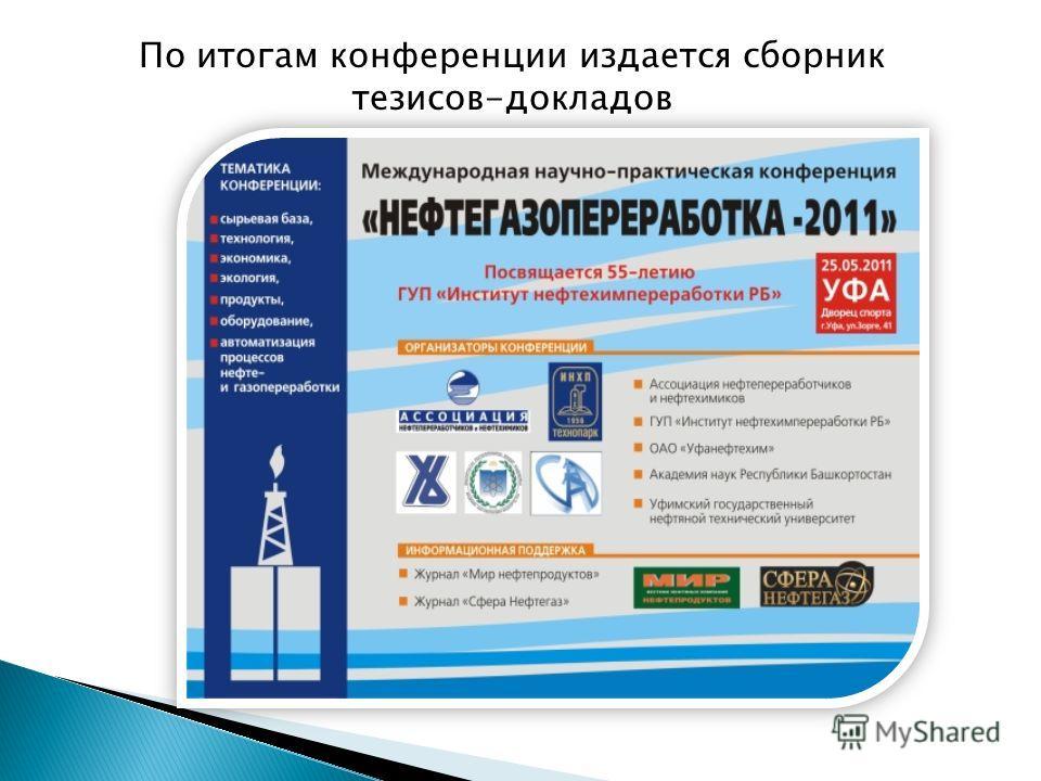 По итогам конференции издается сборник тезисов-докладов