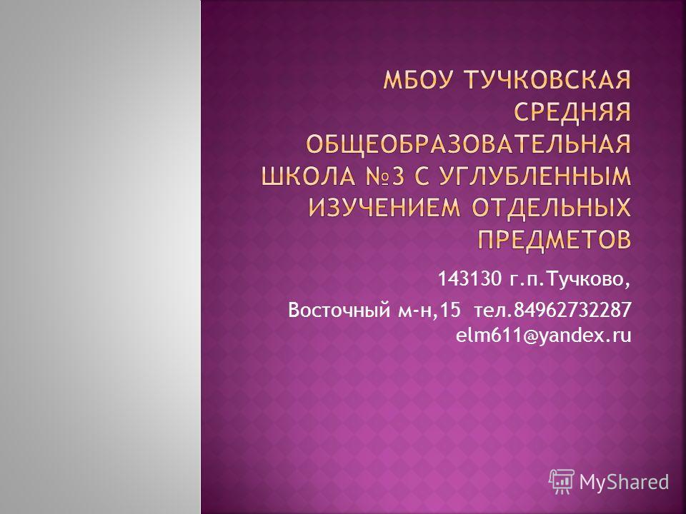 143130 г.п.Тучково, Восточный м-н,15 тел.84962732287 elm611@yandex.ru