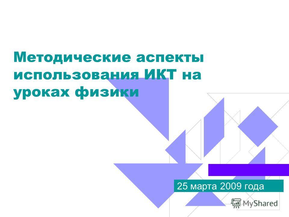 Методические аспекты использования ИКТ на уроках физики 25 марта 2009 года