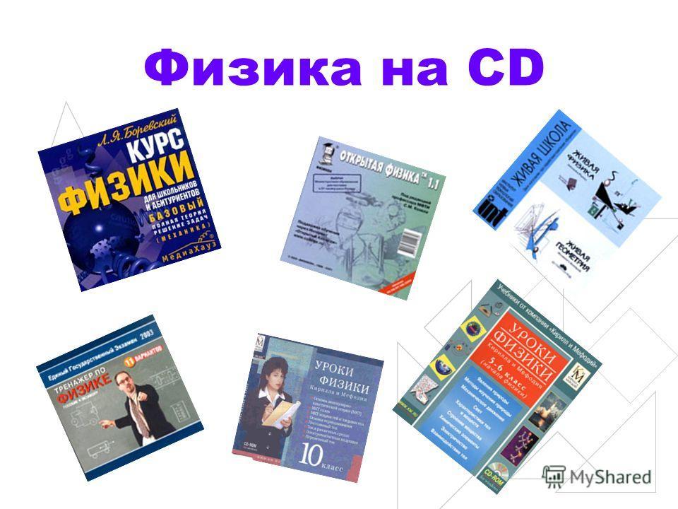 Физика на CD